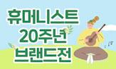 [휴머니스트] 20주년 브랜드전