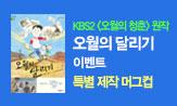 <오월의 달리기> 출간 이벤트