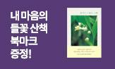 <내 마음의 들꽃 산책> 출간 이벤트