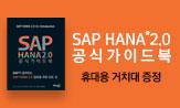 <SAP HANA 2.0 공식 가이드북> 출간 이벤트