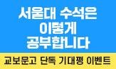 <서울대 수석은 이렇게 공부합니다> 출간 이벤트(기대평 작성시, '공부자존감 프로그램 티켓' (20명)추첨)