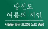 <사라진 서울을 걷다> 출간 이벤트(행사도서 구매 시 '드로잉 노트'선택(포인트 차감))