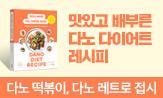 <맛있고 배부른 다노 다이어트 레시피> 출간 이벤트(행사도서 구매 시 '떡볶이/레트로 접시'선택(포인트 차감))