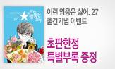 <이런 영웅은 싫어> 출간 기념 이벤트(행사도서 구매시, '포토카드+캐릭터카드' 증정)