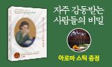 <자주 감동받는 사람들의 비밀> 출간 이벤트(행사도서 구매 시 '아로마 스틱'선택(포인트 차감))