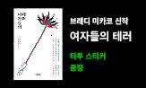 <여자들의 테러> 출간 이벤트(행사도서 구매 시 '타투 스티커'선택(포인트 차감))