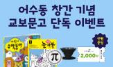 <어린이수학동아2호> 출간 이벤트(행사도서 구매시, '2천원쿠폰+별책부록+그립톡'증정)