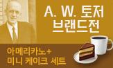 <A. W. 토저 브랜드전>(기대평 작성 시 '아메리카노 + 미니케이크'추첨(5명))