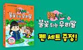 <흔한남매 불꽃 튀는 우리말 2권> 예약판매 이벤트