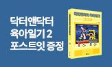 <닥터앤닥터 육아일기 2> 예약판매 이벤트