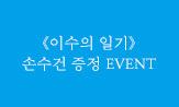 <이수의 일기> 출간 기념 이벤트(행사도서 구매시, '손수건' 선택(포인트차감))