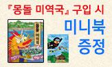 <몽돌 미역국> 출간 이벤트