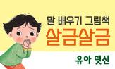 <살금살금 말 배우기 그림책> 출간 이벤트