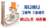 <지니비니 그림책 시리즈 세트> 출간 이벤트