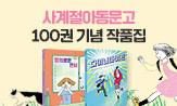 [사계절]아동문고 100권 기념 이벤트