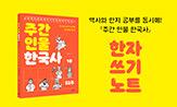<주간 인물 한국사> 출간 이벤트