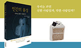 <인간의 품성> 출간 이벤트(댓글 작성 시 'TWG 로얄 밀크티 쉬폰 피스'추첨(5명))