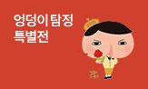 <엉덩이탐정> 시리즈 특별전