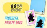 곰곰 문고 굿즈 이벤트(행사도서 구매시, '떡메모지, 곰곰 지우개' 선택(포인트차감))