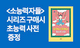 <소능력자들 4권> 출간 이벤트
