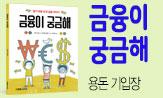 <금융이 궁금해> 출간 이벤트(행사 도서 구매 시 '용돈기입장'선택(포인트차감))