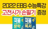 <국풀 고등국어 시리즈> 사은품 이벤트(행사 도서 구매 시 '2022 고전시가 손필기'증정(랩핑))