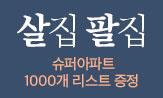 <살집팔집> 출간 기념 이벤트(행사도서 구매시, '슈퍼아파트 1000개리스트' 선택(포인트차감))