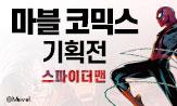 마블 코믹스 기획전: 스파이더맨(행사도서 구매시, '마블 종이 방향제' 선택(포인트차감))