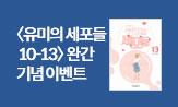 <유미의 세포들10~13>출간이벤트(행사도서 구매시, '폴딩 스티키 메모지' 선택(포인트차감))