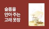 <고래옷장> 출간 이벤트