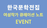 한국문학전집 여성작가전