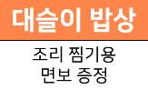 <대슬이 밥상> 교보문고 단독 이벤트