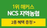 [해커스] NCS 지역농협 6급 단 기간 합격 비법!