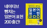 『네이티브 뺨치는 일본어 표현 200』 출간 이벤트