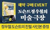 <도슨트 정우철의 미술 극장> 예약판매 이벤트