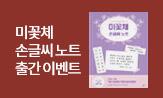<미꽃체 손글씨 노트> 출간 이벤트