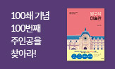 <방구석 미술관>100번째 주인공을 찾아라!