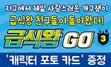 <급식왕 GO 3권> 출간 이벤트