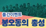 <봉오동의 총성> 출간 기념 이벤트