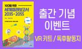 <10대를 위한 세계미래보고서 시리즈> 출간 이벤트
