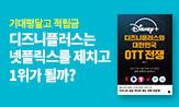 <디즈니플러스와 대한민국 OTT전쟁> 출간이벤트