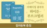 <어메이징 콩쿠르 시리즈> 출간 이벤트