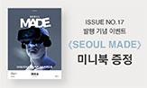 <서울메이드 17호> 출간 기념 이벤트