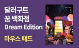 <달러구트 꿈 백화점> 출간 이벤트