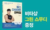 <핏블리의 헬스 다이어트 전략집> 출간 이벤트