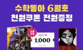 <수학동아 6월호 이벤트> 출간 이벤트