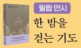 <한밤을 걷는 기도> 출간 이벤트