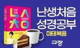 <난생처음 성경공부: 마태복음> 기대평 이벤트
