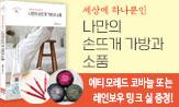 <세상에 하나뿐인 나만의 손뜨개 가방과 소품> 출간 이벤트