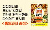<고단백 저탄수화물 다이어트 레시피> 출간 이벤트
